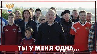 Клип в поддержку сборной России