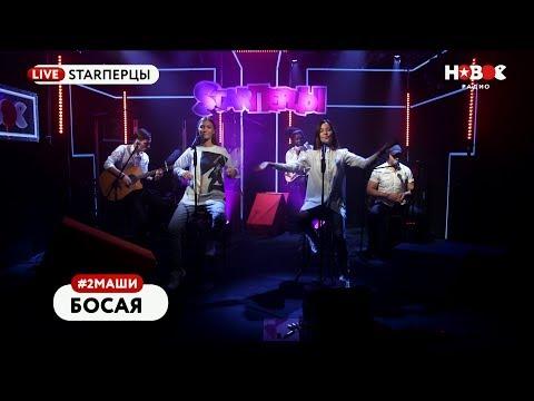 #2Маши - Босая (LIVE) | STARПЕРЦЫ | НОВОЕ РАДИО