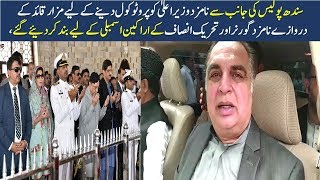 Pakistan News Live | Governor Sindh Imran Ismail PTI Stopped at Mazar e Quide Karachi|14 August 2018
