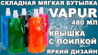 Складная мягкая анти-бутылка Vapur 480 мл (видео обзор)