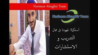 البرنامج التدريبى - الثانى بالجزائر ( ABLLS - ABA - منهج مونتسورى )