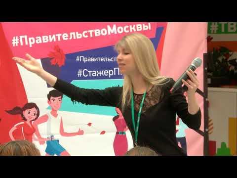 Мастер-класс «Начни карьеру сегодня!» - Ольга Демакова, бизнес-тренер портала Superjob.ru