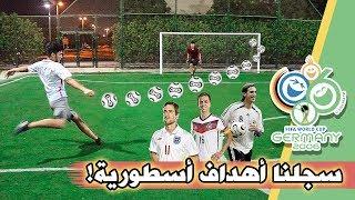 تحدي تقليد أجمل أهداف كأس العالم 2006 !! ( سجلنا أهداف عالمية !!)