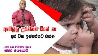 ඇගිල්ල උරන්නම ඕනේ නෑ දත් ටික ඉස්සරහට එන්න | Piyum Vila | 02-10-2019 | Siyatha TV Thumbnail