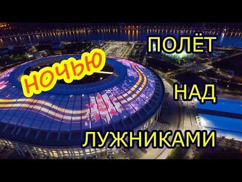 Купол Лужников как на ладони! Такого с земли не увидишь! Медиа-купол Лужников ночью.