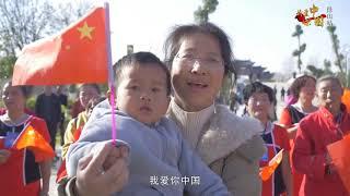 《我爱你中国》保山