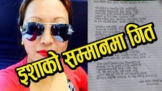 समाजसेवी Isha Gurung को सम्मानमा पहिलो गित, रुवाउने छ ३ करोड नेपालीहरुलाइ
