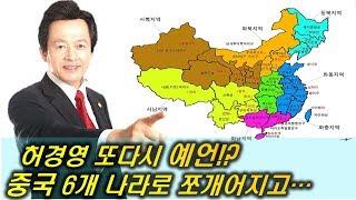 허경영 예언 중국은 6개 국가로 쪼개어질것이다. 그리고...( Huh Kyung young predict China will split into 6 country)