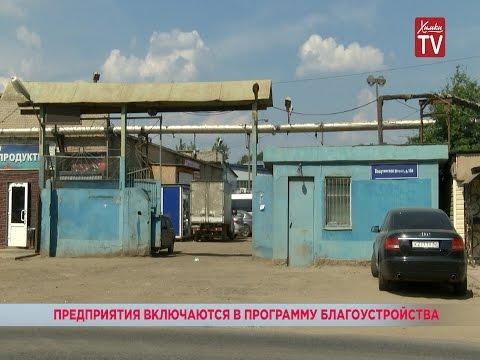 Химкинские предприятия включаются в программу благоустройства