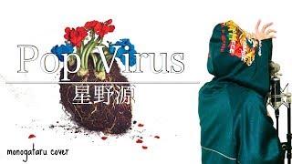 Gambar cover Pop Virus - 星野源 (cover)