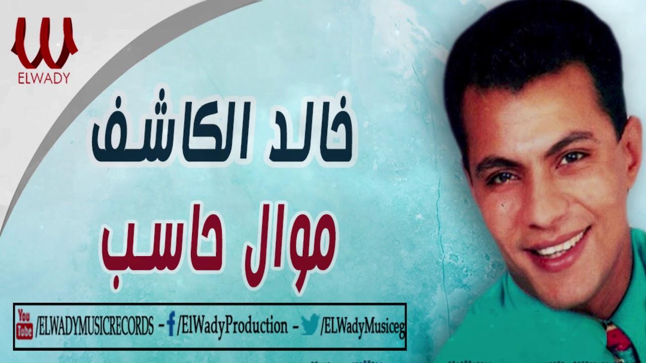 Khaled ElKashef -  Mawal Haseb / خالد الكاشف - موال حاسب
