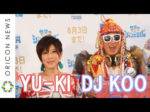 DJ KOO、娘の彼氏の条件に「ノリだけの人はダメ」 YU-KI明かす「意外に古風なんです」 『サマージャンボ宝くじ』『サマージャンボミニ』発売記念イベント
