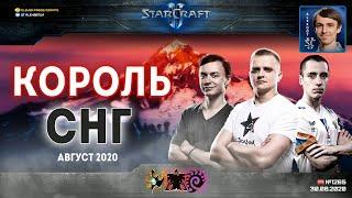 Король СНГ в StarCraft II: Прощание с летом. Комментируют Alex007 и Unix: Август - 2020