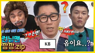 (ENG) RUNNINGMAN Empty Brains.zip