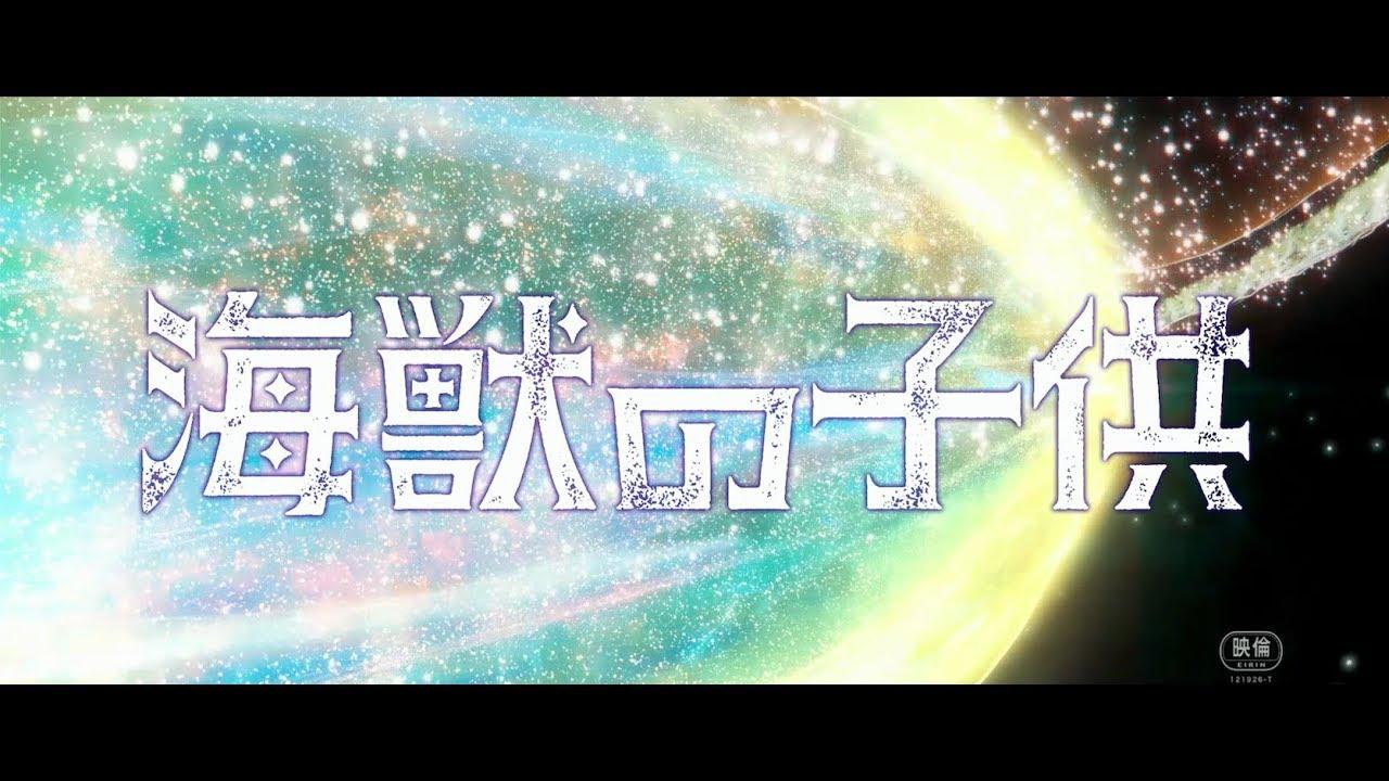 【6.7公開】 『海獣の子供』 特報3(『Children of the Sea』 Official trailer 2 short ver. )