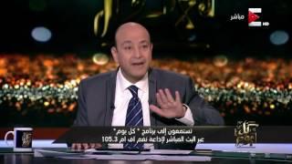 بالفيديو.. عمرو أديب يروى قصة سلام الرئيس السيسي على «تميم»