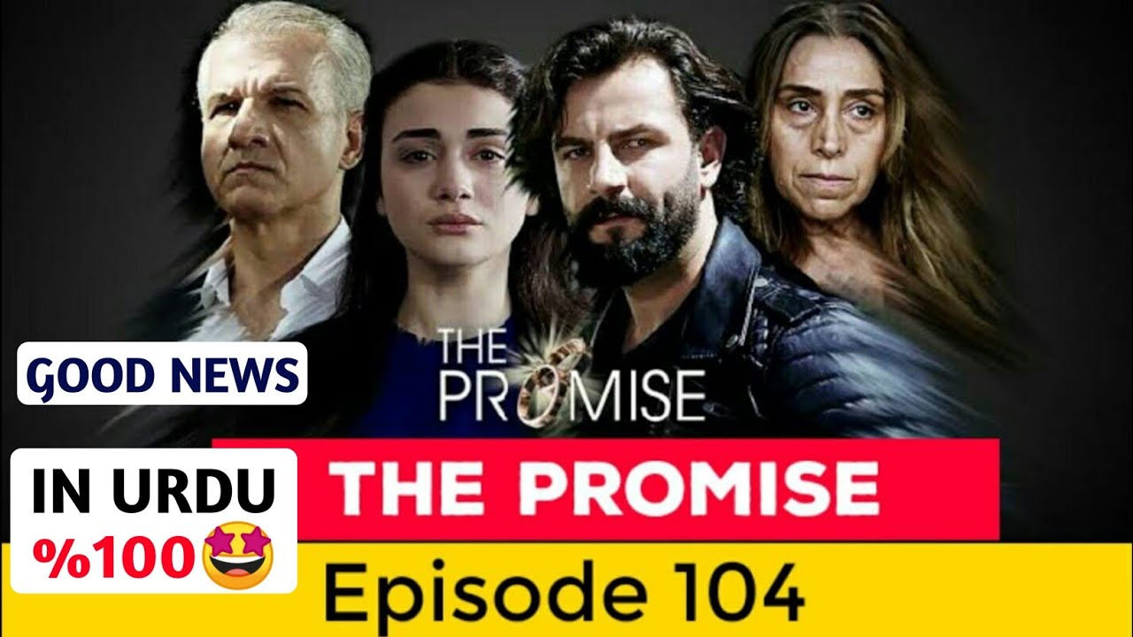 Download The Promise   Yemin Season 2   Episode 104   in Urdu Yemin Episode 104 in Urdu