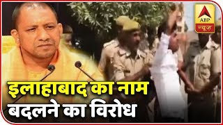 Opposition In UP Criticizes Allahabad Being Renamed As Prayagraj | ABP News