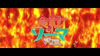 Video SHOKUGEKI NO SOUMA // OVA //SEASON 3 TRAILER// 25 EPS download MP3, 3GP, MP4, WEBM, AVI, FLV Desember 2017