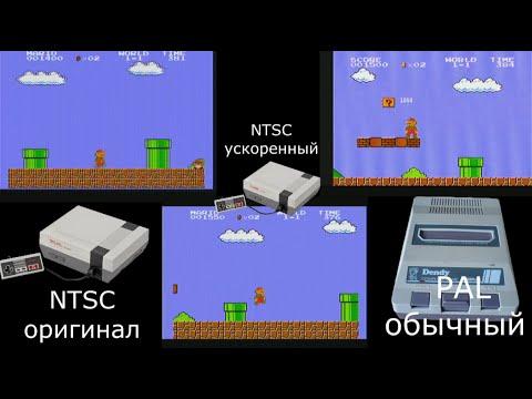 Сравнение игры Super mario bros. PAL / NTSC  Dendy classic / NES