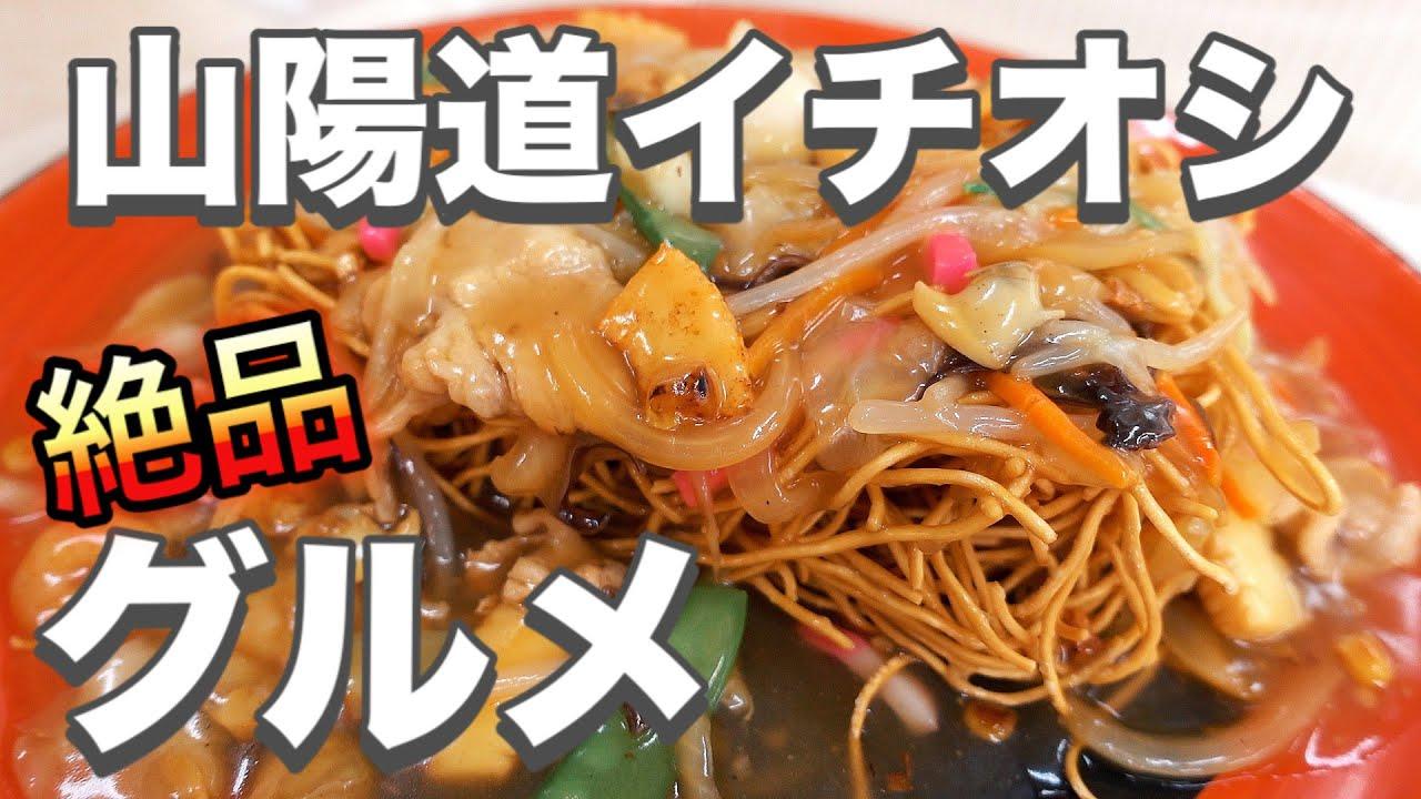 【長距離トラック運転手】食べない理由は無い!トラック乗りオススメグルメを紹介!九州〜岡山ルーティン!Vlog
