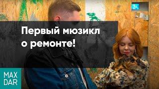 Ремонт квартир Нижний Новгород | Клип компании MaxDar