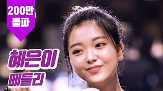 혜은이 메들리 - 새벽비/후회/제3한강교 (medley) Cover by YOYOMI