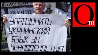 ДеРОССИИзация по-украински