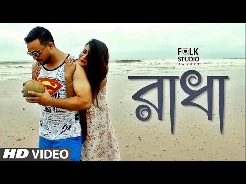 RADHA ft. Srija | Bangla Romantic Song |  Folk Studio Bangla Song 2018