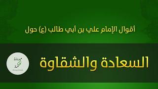 vuclip حكم وأقوال حول السعادة والشقاوة للإمام علي بن أبي طالب عليه السلام