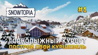Горнолыжный курорт Построй свой Куршевель Snowtopia Ski Resort Tycoon 1 Первый Взгляд демо