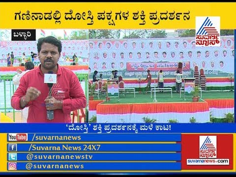 Bellary : Thanksgiving Conference By JDS-Cong | Unexpected Rain Drops