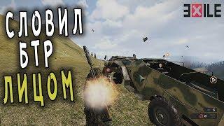 Воины пустоши! БТР Спаситель - Arma 3 «EXILE» Chernarus (21)