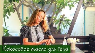Кокосовое масло для тела. Советы, секреты, способы применения. Тайская косметика(Подписывайтесь на канал https://www.youtube.com/channel/UCSDlNjX4zy5QhqIcDDGZajQ?sub_confirmation=1 О применении натурального кокосового..., 2015-08-15T10:56:14.000Z)