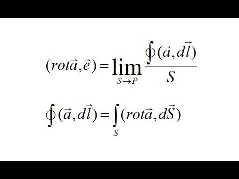 Ротор векторного поля. Гидродинамическая аналогия. Теорема Стокса.