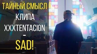 Тайный смысл клипа XXXTENTACION - SAD! / Анализ и разбор