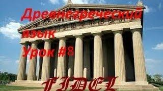 8 урок древнегреческого  3 склонение: заднеязычные, губные