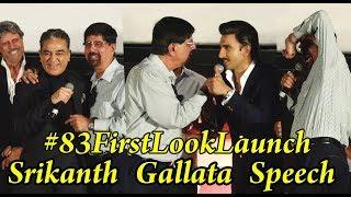 Krishnamachari Srikkanth Semma Comedy Speech @ 83 Movie FirstLookLaunch | RanveerSingh | KamalHaasan