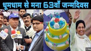 सपा बसपा गठबंधन में सुश्री मायावती का 63 वाँ जन्मदिवस, गाजियाबाद
