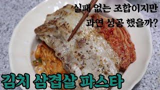 이것은 한식이다. 김치 삼겹살 파스타 (kimchi p…