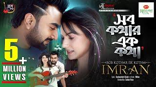 Shob Kothar Ek Kotha Imran Mp3 Song Download