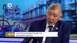Нефть | Центральноазиатский газ: дилемма выбора (06.10.2017)