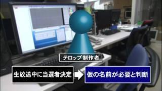 東海テレビ不謹慎テロップ事故検証 (1/6) thumbnail
