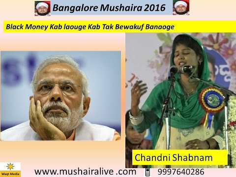 Chandni Shabnam  Poetry On Black Money & PM Naredra Modi   Chandni Shabnam Bangalore Mushaira 2016