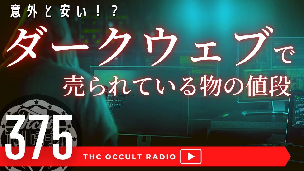 そんなに安いの!?「ダークウェブで売られている物の値段」 THCオカルトラジオ ep.375