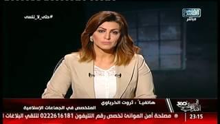 المصرى أفندى 360 | مداخلة خاصة مع د.ثروت الخرباوى حول تجديد الخطاب الديني