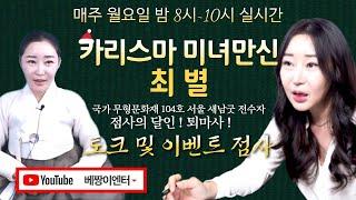 생방송 카리스마 만신 퇴마사! 최별 / 이벤트점사 운세 신점 토크 사주 팔자 경기도점집 점사 분당점집