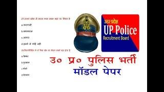 UP Police Constable/Jailer Warden Model Paper 1