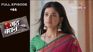 Gathbandhan - 15th March 2019 - गठ बंधन - Full Episode