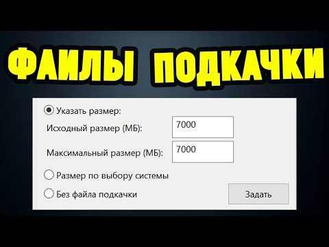 Как найти файл подкачки в windows 10